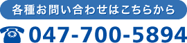 047-700-5894