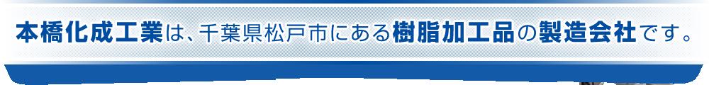 本橋化成工業は、千葉県松戸市にある樹脂加工品の製造会社です。